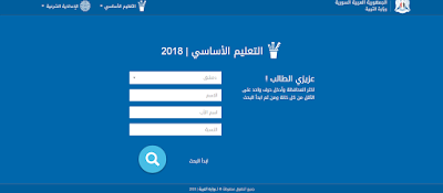 رابط نتائج التاسع سوريا 2020 وكيفية الحصول عليها عبر موقع وزارة التربية والتعليم السورية moed.gov.sy