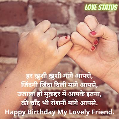 Unique Shayari On Birthday Of Best Friend