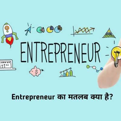 Entrepreneur Meaning in Hindi