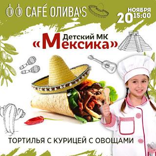 Кафе Оливас