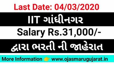 IIT Gandhinagar Job Bharti 2020, IIT Job Recruitment 2020, Ojas Maru Gujarat
