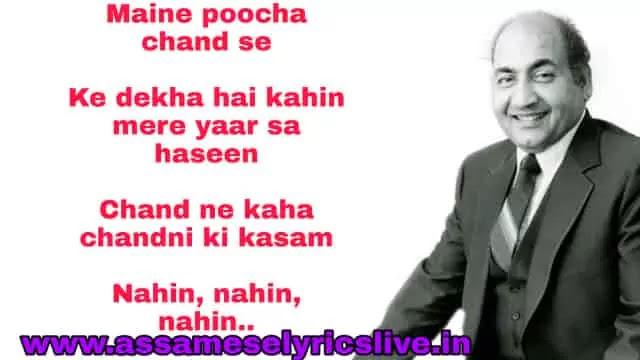 Maine Poocha Chand Se Lyrics