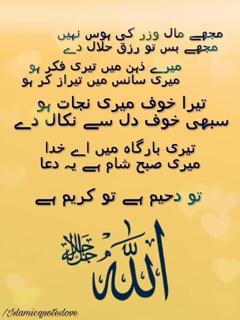 Tu Rahim Hai Tu Kareem Hai ALLAH.