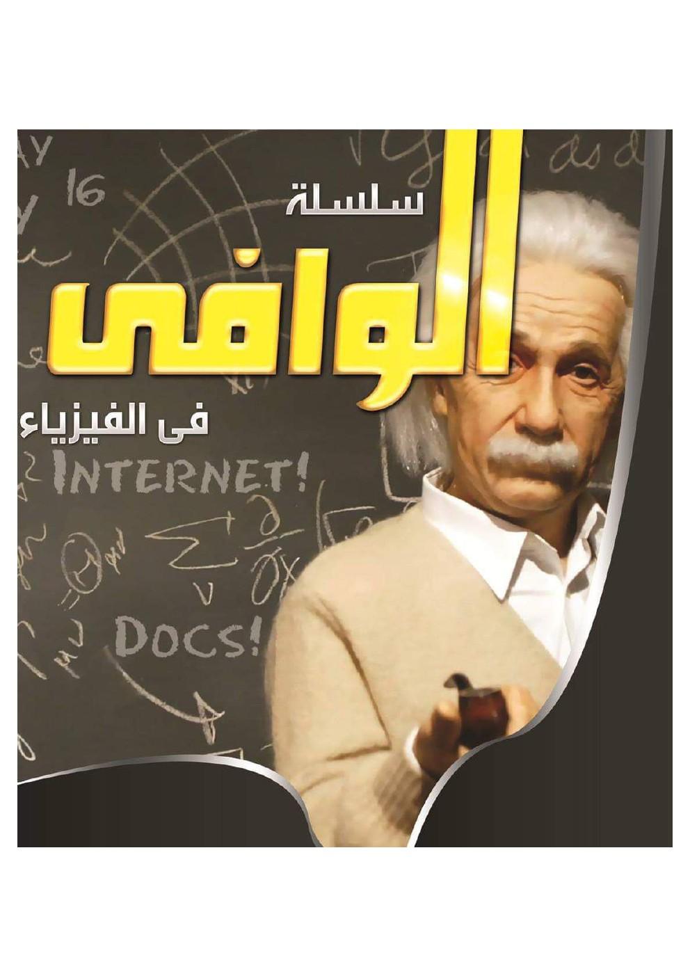 مراجعة الوافي فى الفيزياء للصف الثالث الثانوى 2021 (أقوى مراجعة على الفصل الأول والثانى )