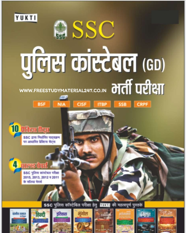 SSC GD CONSTABLE PRACTICE SET 2021 PDF DOWNLOAD