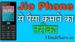 Jio Phone Se Online Paise Kaise Kamaye