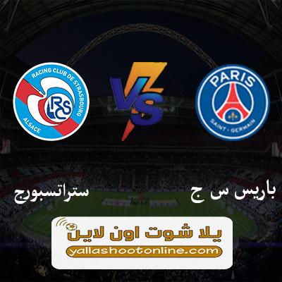 مباراة باريس سان جيرمان وستراتسبورج