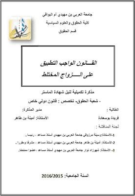 مذكرة ماستر: القانون الواجب التطبيق على الزواج المختلط PDF