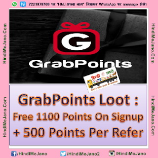 Tags- GrabPoints Revies, Earn Money and Vouchers, redeem points, Free Gift Vouchers, Amazon Voucher, Flipkart Voucher, FreeCharge Voucher, Paypal Voucher, Facebook Voucher,