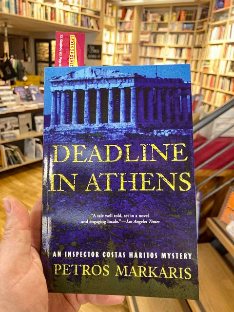 Lexikopoleio in Athens