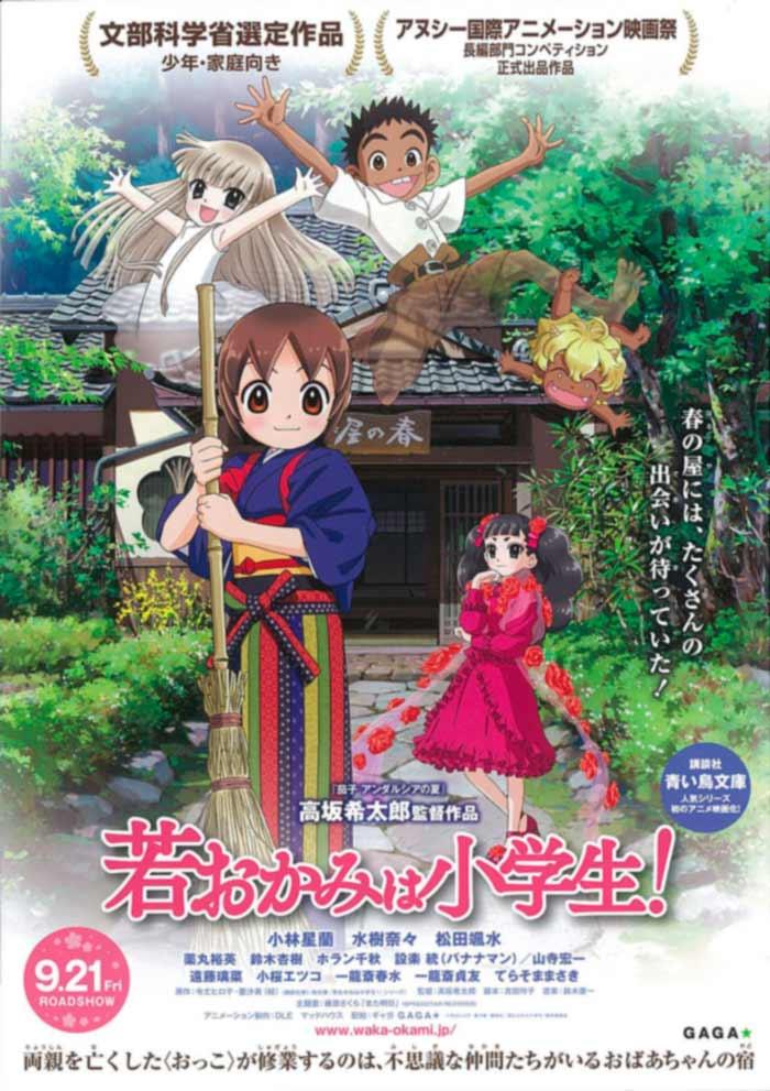 Okko's Inn (Okko, el hostal y sus fantasmas) anime