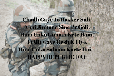 republic day shayari in hindi
