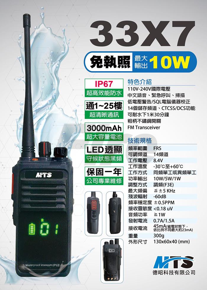 《實體店面》 MTS 33X7 免執照 無線電 對講機 10W大功率 IP67防水防塵 超大容量電池 超清晰通話