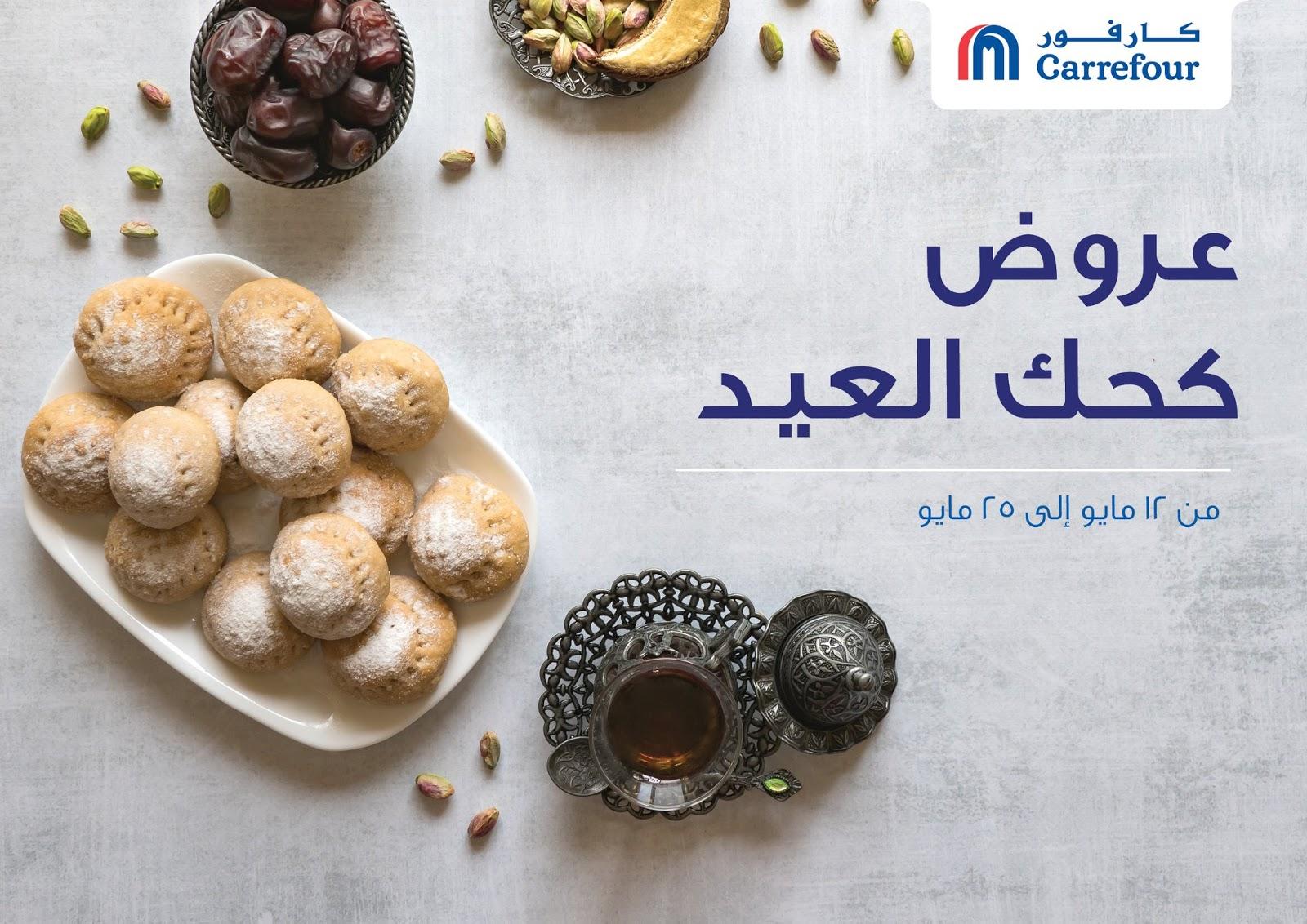 عروض كارفور مصر من 12 مايو حتى 25 مايو 2020 جميع الفروع كحك العيد