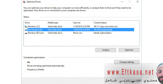 كيفية إلغاء تجزئة القرص الصلب الخاص بك في نظام التشغيل How to Defragment Your Hard Drive in Windows 10