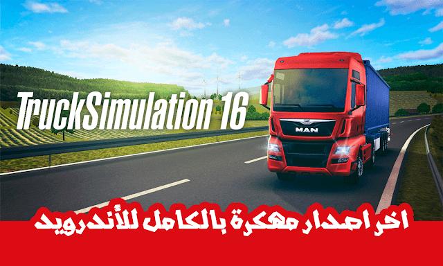 تحميل لعبة TruckSimulation أخر إصدار مهكرة بالكامل للأندرويد
