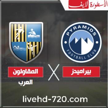 بث مباشر مباراة بيراميدز والمقاولون العرب الدوري المصري