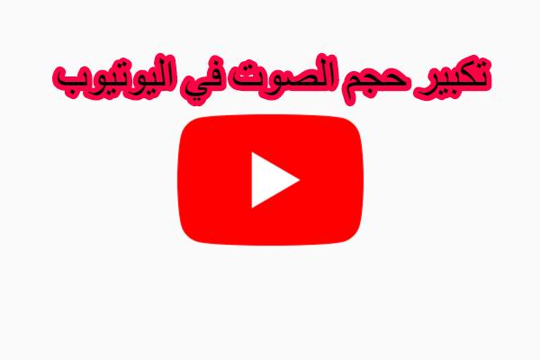 تكبير حجم الصوت في اليوتيوب , حل مشكلة الصوت في اليوتيوب