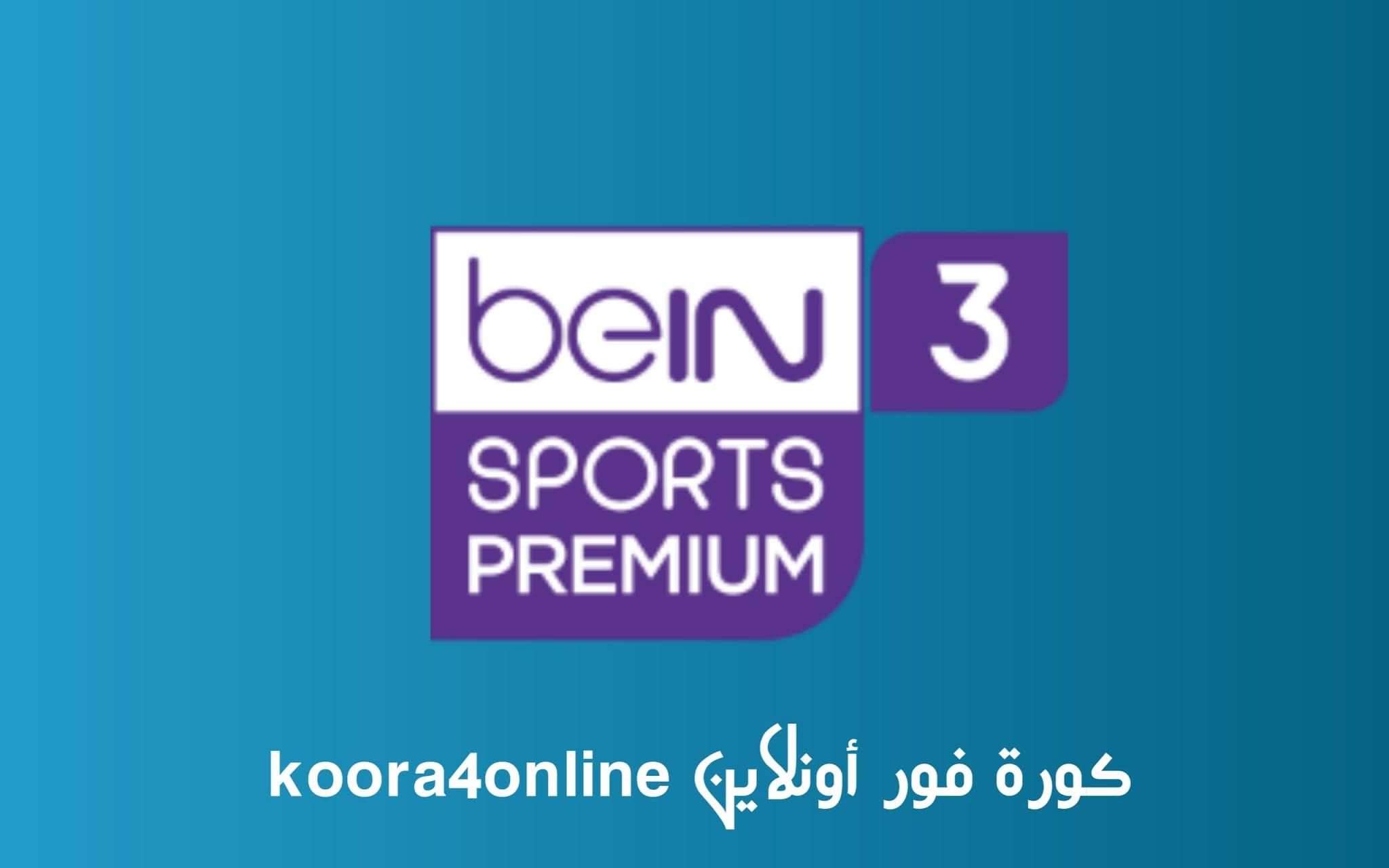 مشاهدة قناة بي إن سبورت بريميوم 3 | bein sports premium 3 بجودة عالية و بدون تقطيع