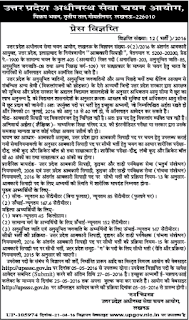 UP Abkari Vibhag Recruitment 2016, News constable