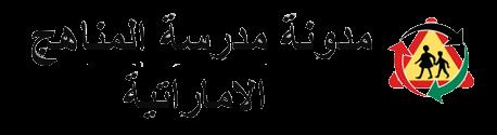 مدونة مدرسة المناهج الاماراتية