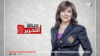 برنامج صالة التحرير مع عزة مصطفى  11-2-2017