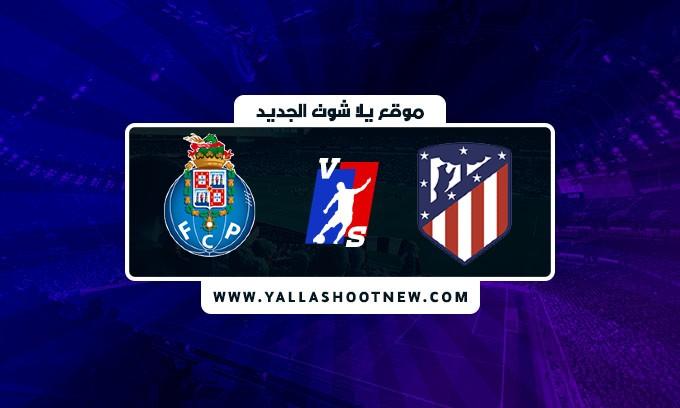 نتيجة مشاهدة مباراة اتليتكو مدريد وبورتو بتاريخ اليوم 2021/9/15 في دوري ابطال اوروبا