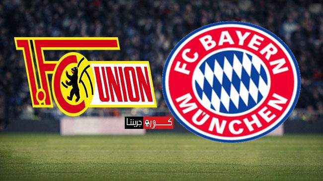 موعد مباراة بايرن ميونخ ويونيون برلين اليوم 17 مايو والقنوات الناقلة