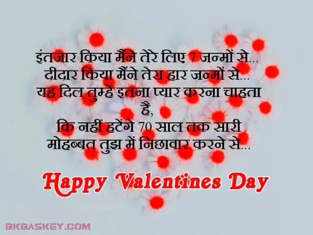 14th Feb Happy Valentine Day Shayari, Romantic Valentine Love Wishes for BF GF