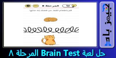 حل المرحلة 8 Brain Test