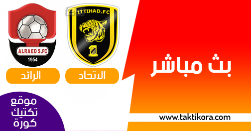 مشاهدة مباراة الاتحاد والرائد بث مباشر 23-08-2019 الدوري السعودي