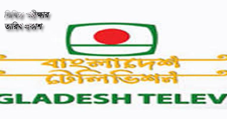 Bangladesh Television Exam Date Published