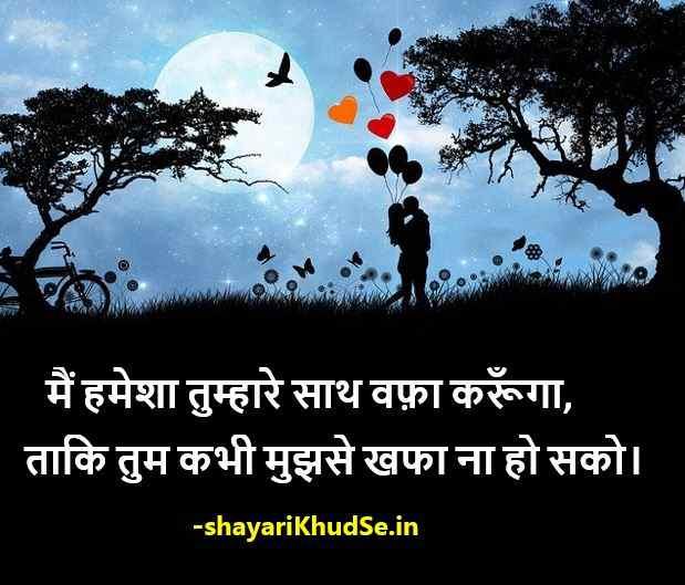Love Status in Hindi for girlfriend Download, Love Status in Hindi for girlfriend Download, Shayari Love Status in Hindi for girlfriend Image, लव स्टेटस इन हिंदी फॉर गर्लफ्रेंड download