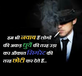Royal Attitude Status In Hindi, WhatsApp Attitude Status, Royal Status In Hindi, Khatarnak Attitude Status In Hindi, Best Royal Attitude Status In Hindi