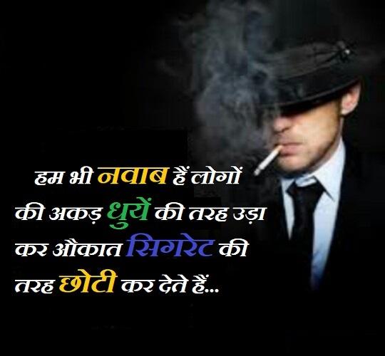 Latest 100+ Royal Attitude Status In Hindi खतरनाख रॉयल स्टेटस हिंदी में