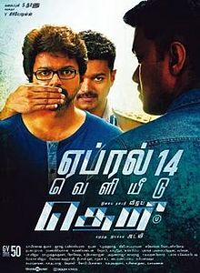 Vijay, Amy Jackson Theri Movie Budget, profit collection 175 crores of all time at the tamil box office