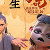 China's Top Animated Film 'Ne Zha' Comes To America: Watch The Trailer