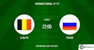 Бельгия – Россия где СМОТРЕТЬ ОНЛАЙН БЕСПЛАТНО 12 июня 2021 (ПРЯМАЯ ТРАНСЛЯЦИЯ) в 22:00 МСК.
