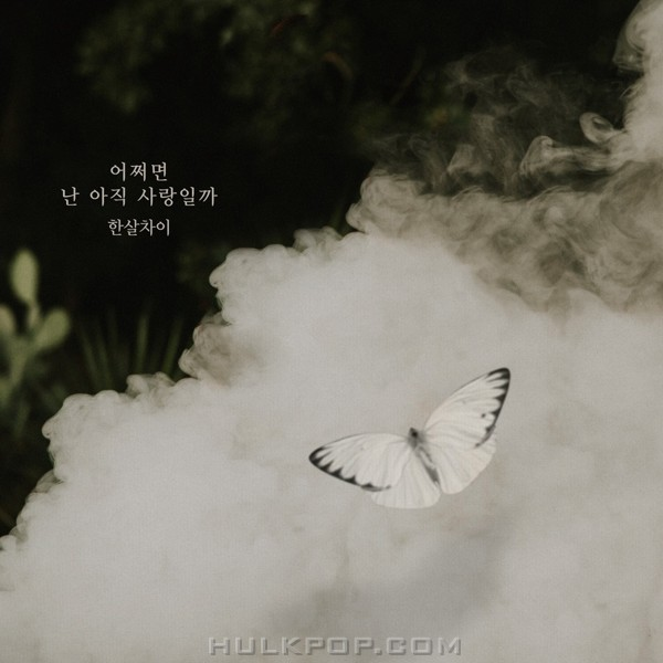Oneyears – Gracious Revenge OST Part.17