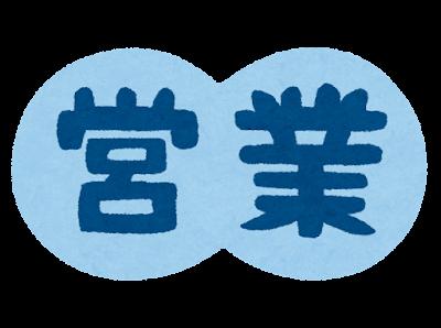 「営業」のイラスト文字