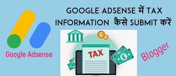 Google AdSense में Tax Information  कैसे Submit करें