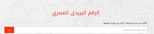 موقعمعرفة رقم البريد الخاص بك وبمنطقتك ،الرقم البريدى المصري