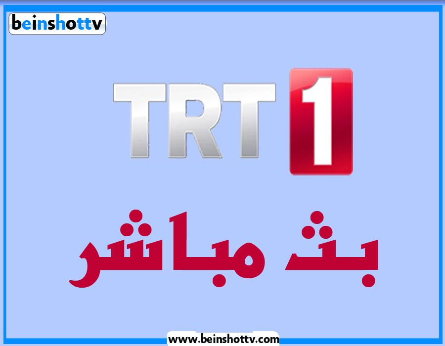 مشاهدة قناة تي أرتي التركية اتش دي بث مباشر TRT 1 Live