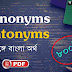 800+ Important Synonyms and Antonyms with Bengali Meaning PDF Free Download