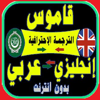 تنزيل أفضل قاموس ناطق (انجليزي - عربي ) english arabic dictionary