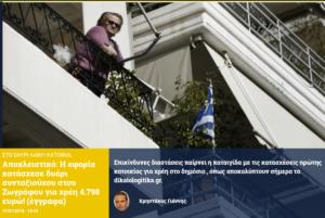 Το dikaiologitika.gr το… τερμάτισε στα fake news!