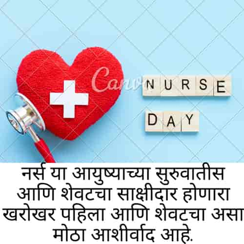 Nurses Day Status, Shubhechha in Marathi