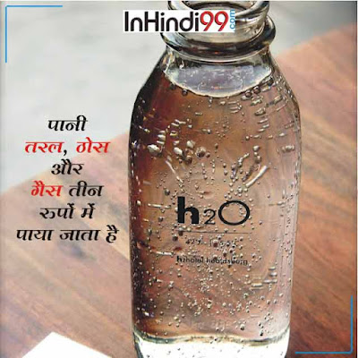 पानी के बारे में  रोचक तथ्य Interesting Facts About  Water In Hindi