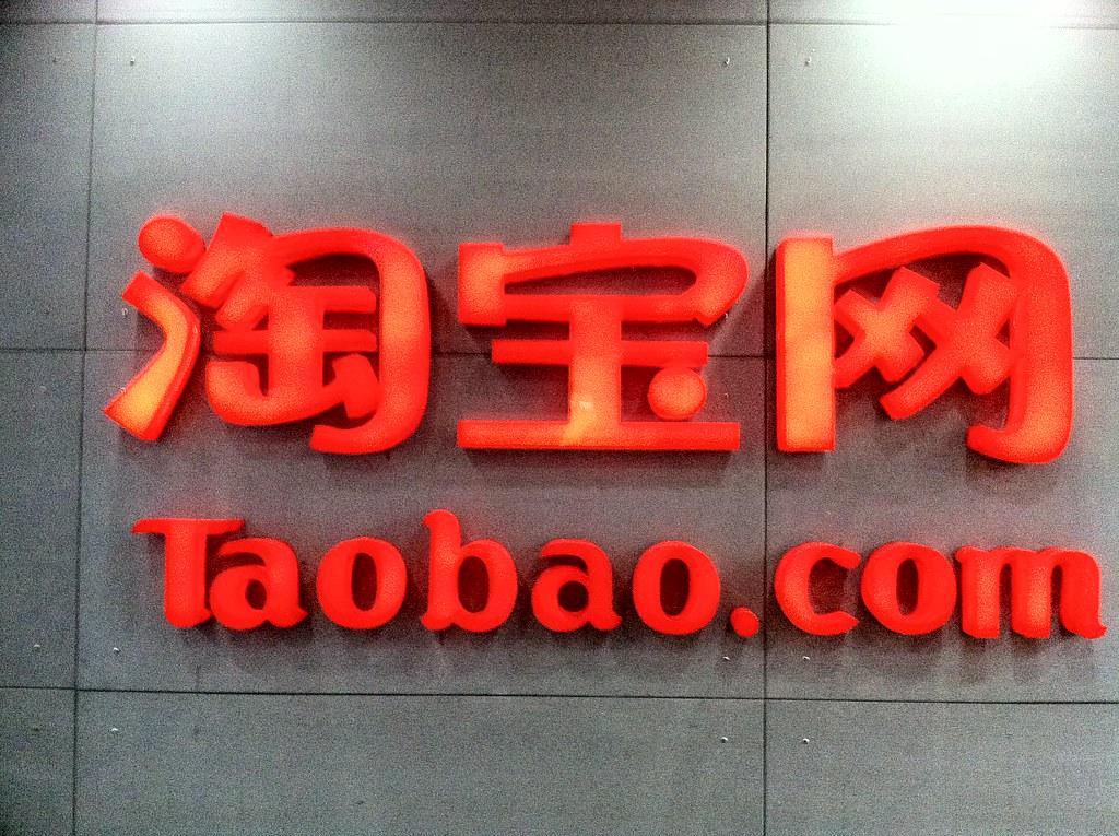 Logo Taobao di kantor pusat