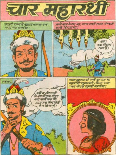 Char Maharathi चार महारथी Comics Free Download
